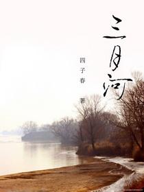 美丽三月河