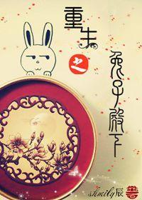 重生之兔子殿下