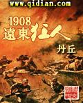 1908远东狂人