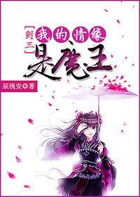 [剑三]我的情缘是魔王